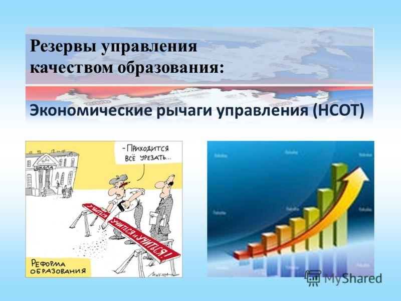 Резервы управления качеством образования: Экономические рычаги управления (НСОТ)