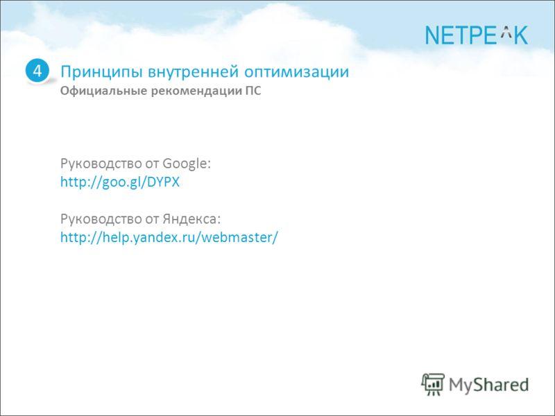 Принципы внутренней оптимизации Официальные рекомендации ПС 4 Руководство от Google: http://goo.gl/DYPX Руководство от Яндекса: http://help.yandex.ru/webmaster/