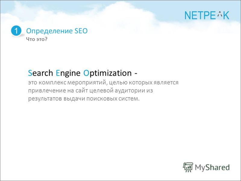Определение SEO Что это? 1 Search Engine Optimization - это комплекс мероприятий, целью которых является привлечение на сайт целевой аудитории из результатов выдачи поисковых систем.