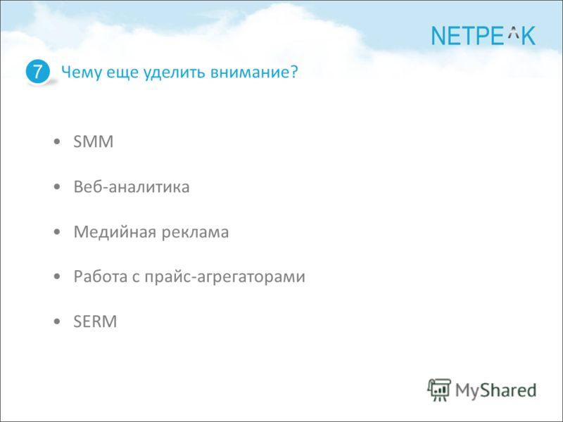 Чему еще уделить внимание? 7 SMM Веб-аналитика Медийная реклама Работа с прайс-агрегаторами SERM