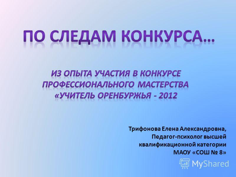 Трифонова Елена Александровна, Педагог-психолог высшей квалификационной категории МАОУ «СОШ 8»