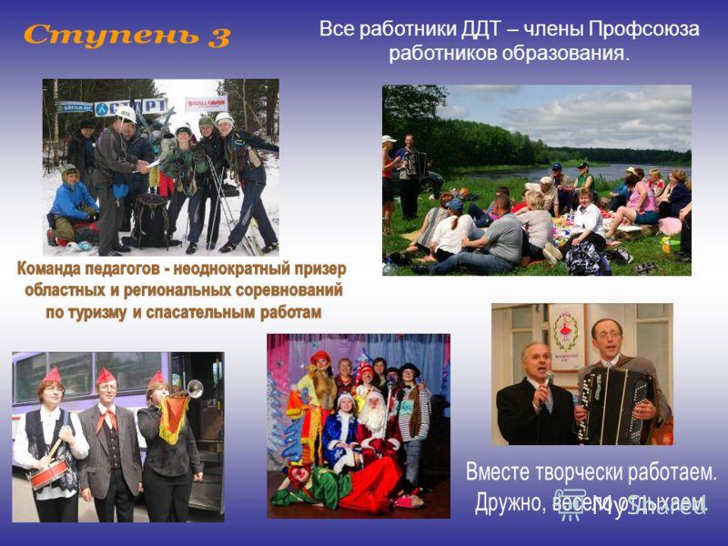 Все работники ДДТ – члены Профсоюза работников образования.
