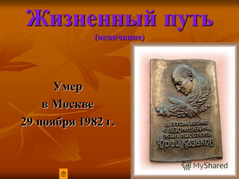 Жизненный путь (окончание) Умер в Москве 29 ноября 1982 г.