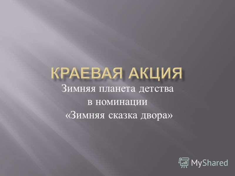 Зимняя планета детства в номинации « Зимняя сказка двора »