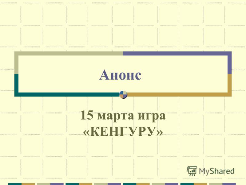 Анонс 15 марта игра «КЕНГУРУ»