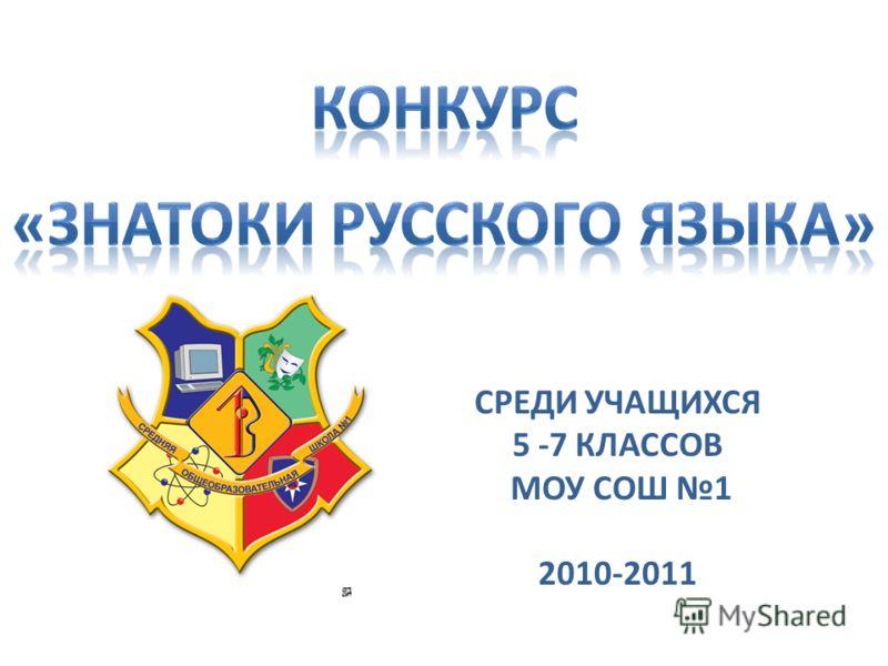 СРЕДИ УЧАЩИХСЯ 5 -7 КЛАССОВ МОУ СОШ 1 2010-2011