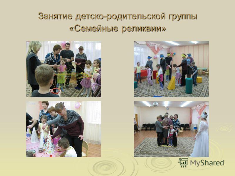 Занятие детско-родительской группы «Семейные реликвии»