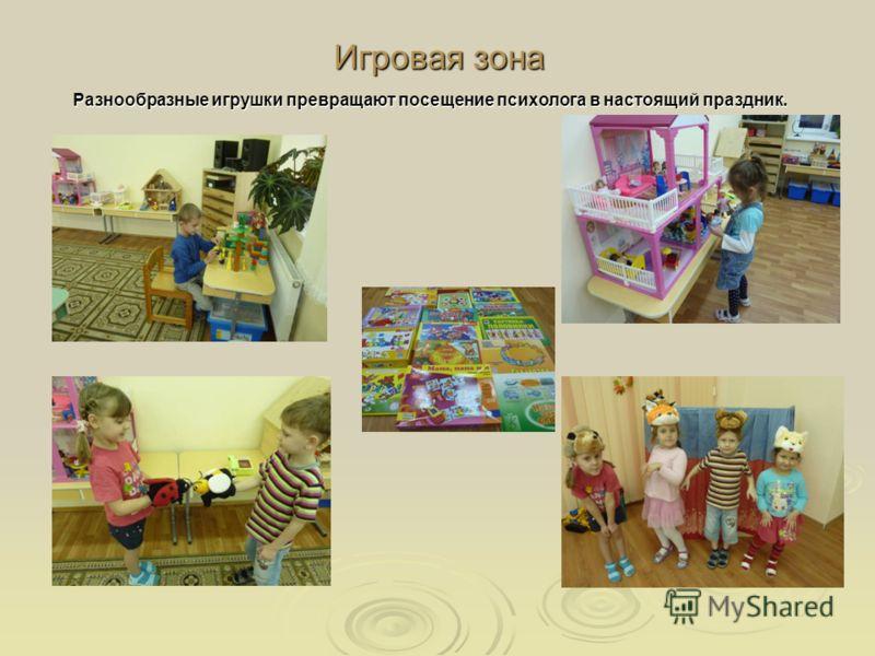 Игровая зона Разнообразные игрушки превращают посещение психолога в настоящий праздник.