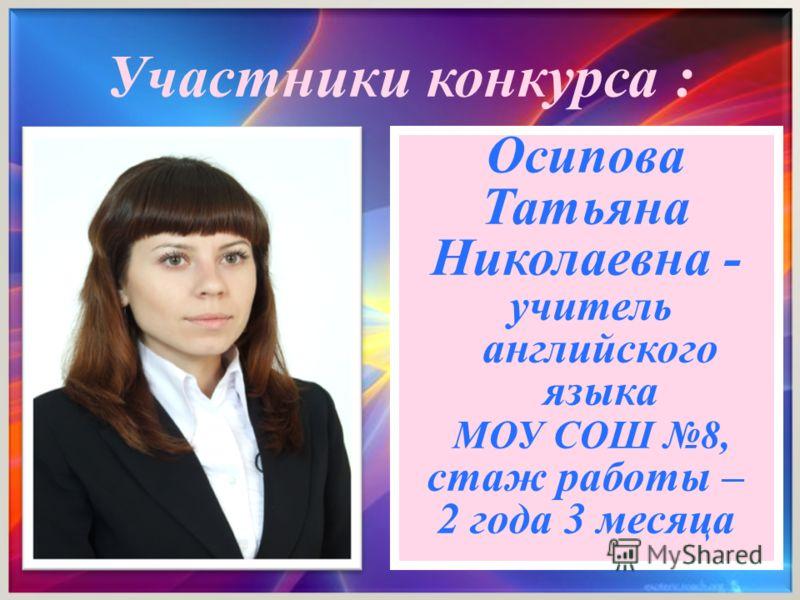 Крылова Елена Валерьевна - учитель физической культуры МОУ СОШ 8, стаж работы – 2 года 3 месяца Участники конкурса :