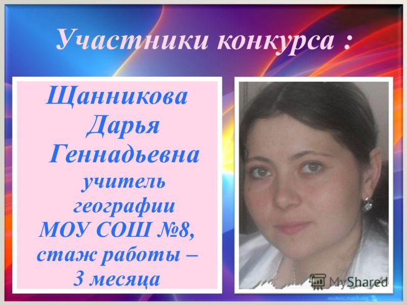 Осипова Татьяна Николаевна - учитель английского языка МОУ СОШ 8, стаж работы – 2 года 3 месяца Участники конкурса :