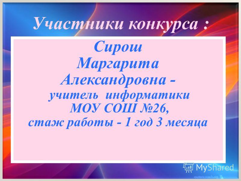 Нечаева Мария Сергеевна - учитель истории МОУ СОШ 10, стаж работы – 2 года, 3 месяца Участники конкурса :