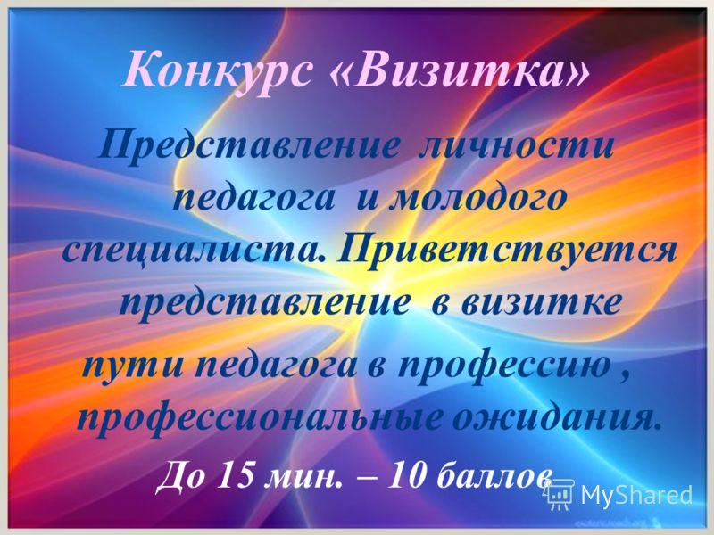 Сирош Маргарита Александровна - учитель информатики МОУ СОШ 26, стаж работы - 1 год 3 месяца Участники конкурса :