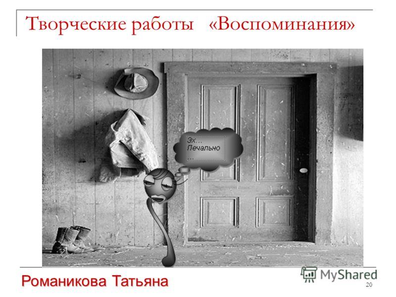 20 Романикова Татьяна Творческие работы «Воспоминания»