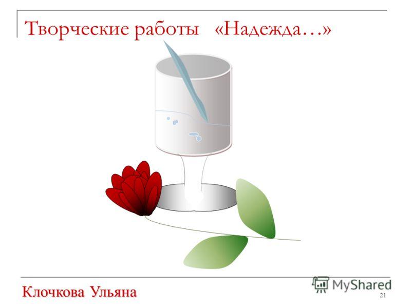 21 Клочкова Ульяна Творческие работы «Надежда…»