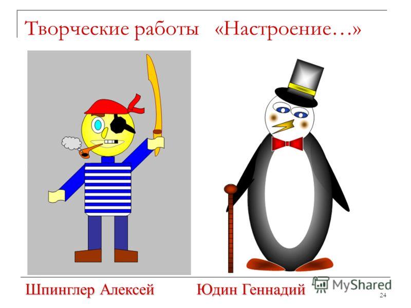 24 Творческие работы «Настроение…» Шпинглер Алексей Юдин Геннадий