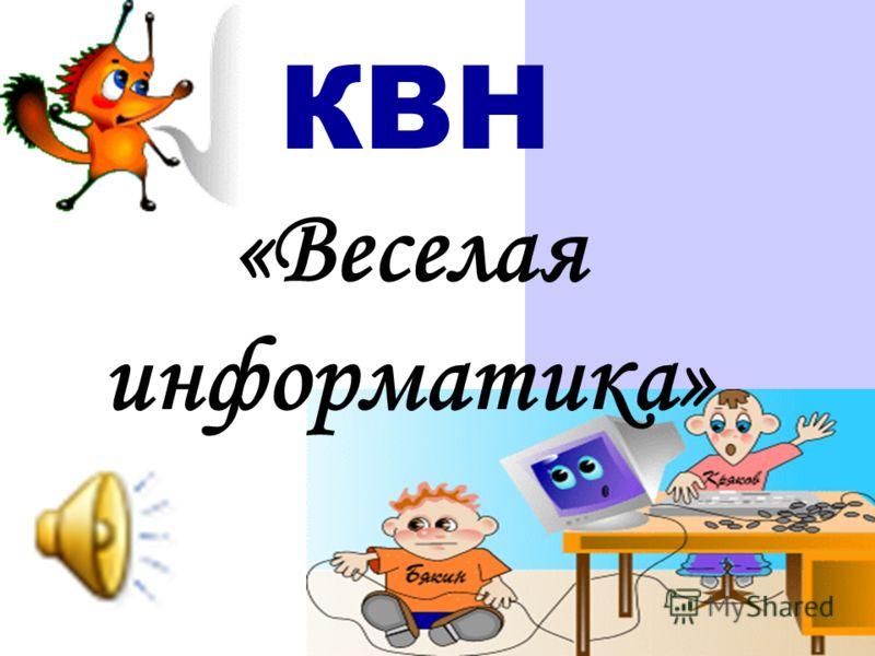 Учитель: Намаконова Е.А КВН «Веселая информатика»