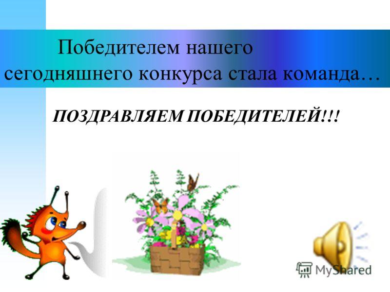 Учитель: Намаконова Е.А Победителем нашего сегодняшнего конкурса стала команда… ПОЗДРАВЛЯЕМ ПОБЕДИТЕЛЕЙ!!!
