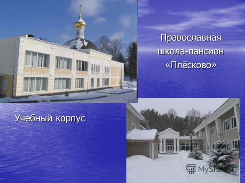 Учебный корпус Православнаяшкола-пансион«Плёсково»