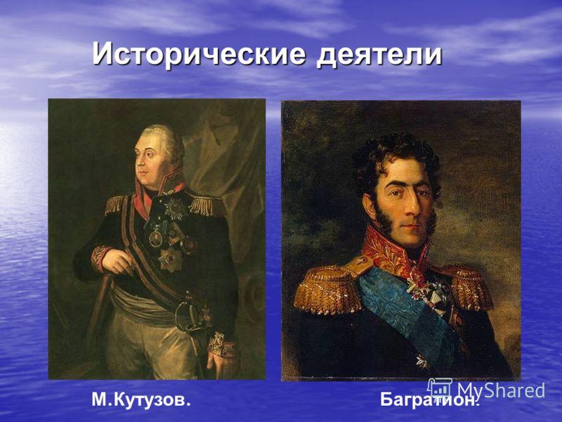 Исторические деятели М. Кутузов. Багратион.