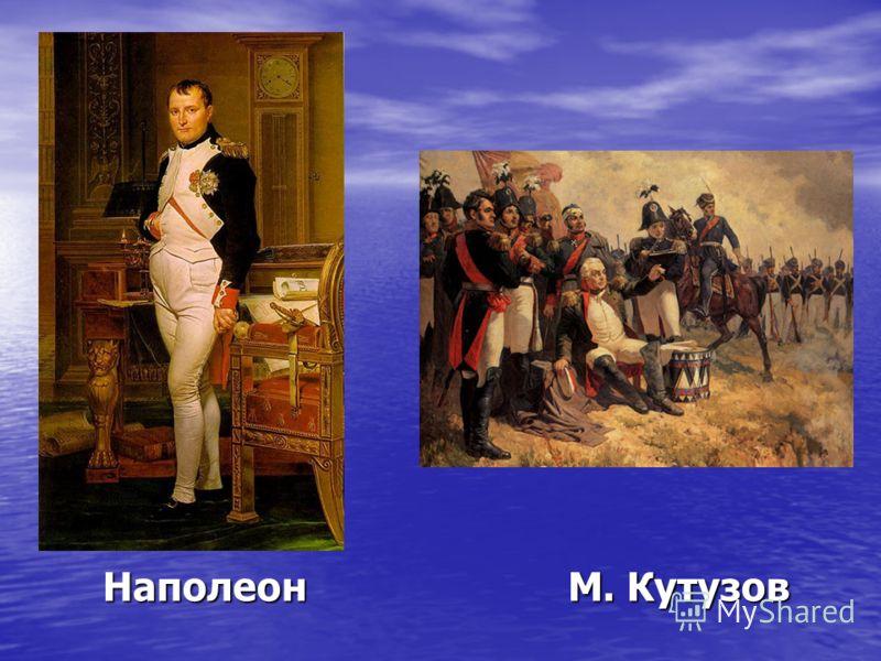 Наполеон М. Кутузов Наполеон М. Кутузов