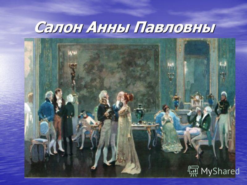 Салон Анны Павловны