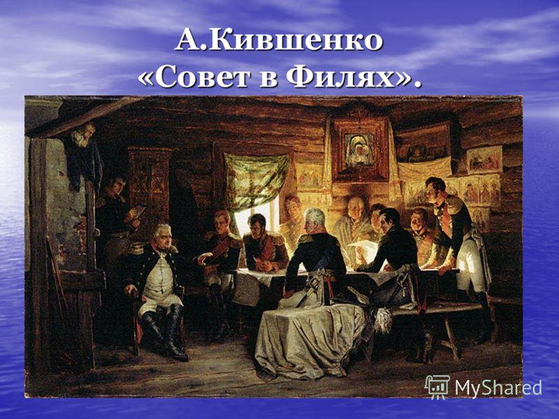 А.Кившенко «Совет в Филях».