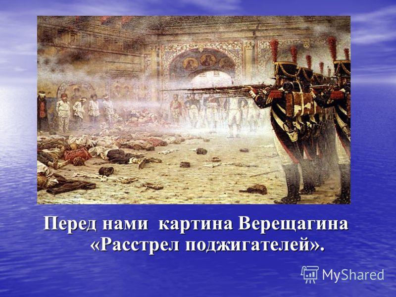 Перед нами картина Верещагина «Расстрел поджигателей».