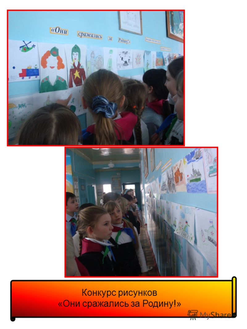 Конкурс рисунков «Они сражались за Родину!»