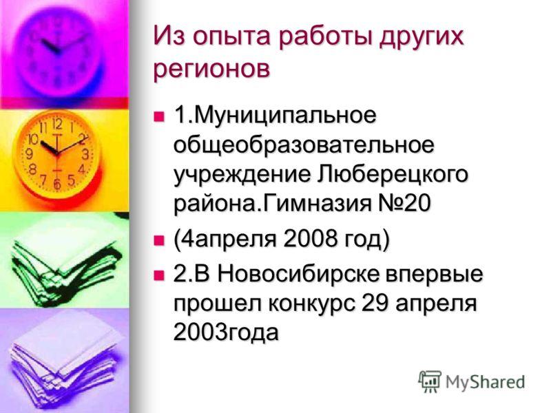 Из опыта работы других регионов 1.Муниципальное общеобразовательное учреждение Люберецкого района.Гимназия 20 1.Муниципальное общеобразовательное учреждение Люберецкого района.Гимназия 20 (4апреля 2008 год) (4апреля 2008 год) 2.В Новосибирске впервые
