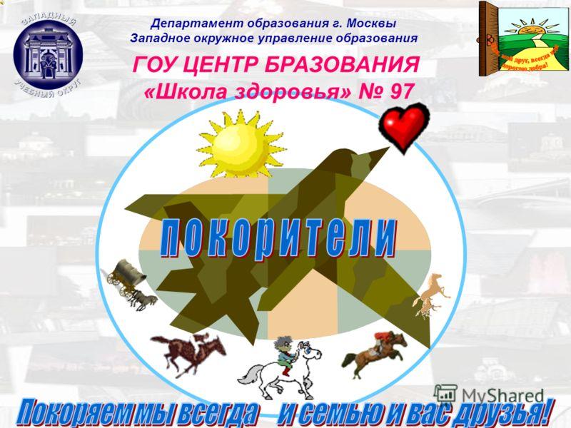 Департамент образования г. Москвы Западное окружное управление образования ГОУ ЦЕНТР БРАЗОВАНИЯ «Школа здоровья» 97
