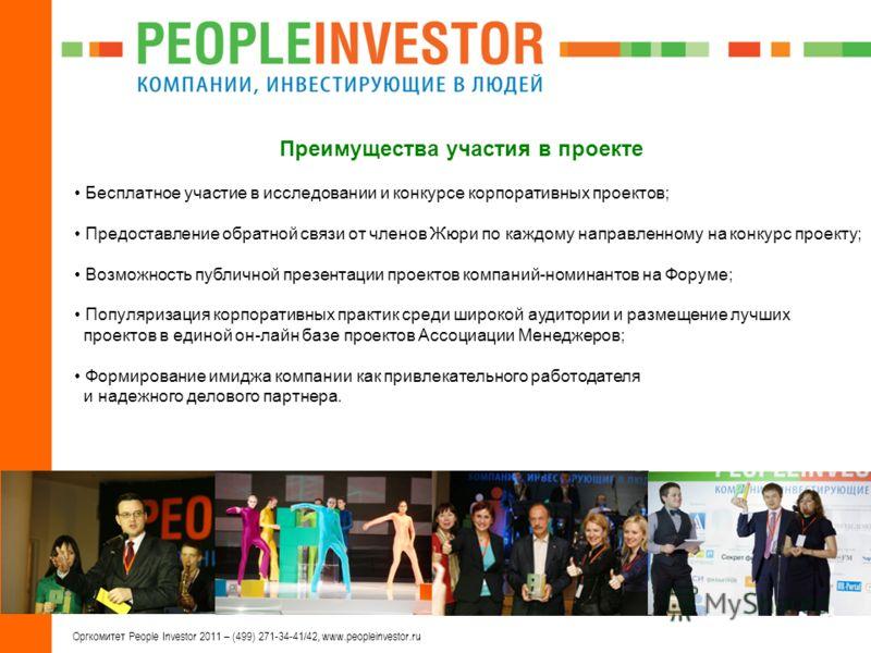 6 Оргкомитет People Investor 2011 – (499) 271-34-41/42, www.peopleinvestor.ru Преимущества участия в проекте Бесплатное участие в исследовании и конкурсе корпоративных проектов; Предоставление обратной связи от членов Жюри по каждому направленному на