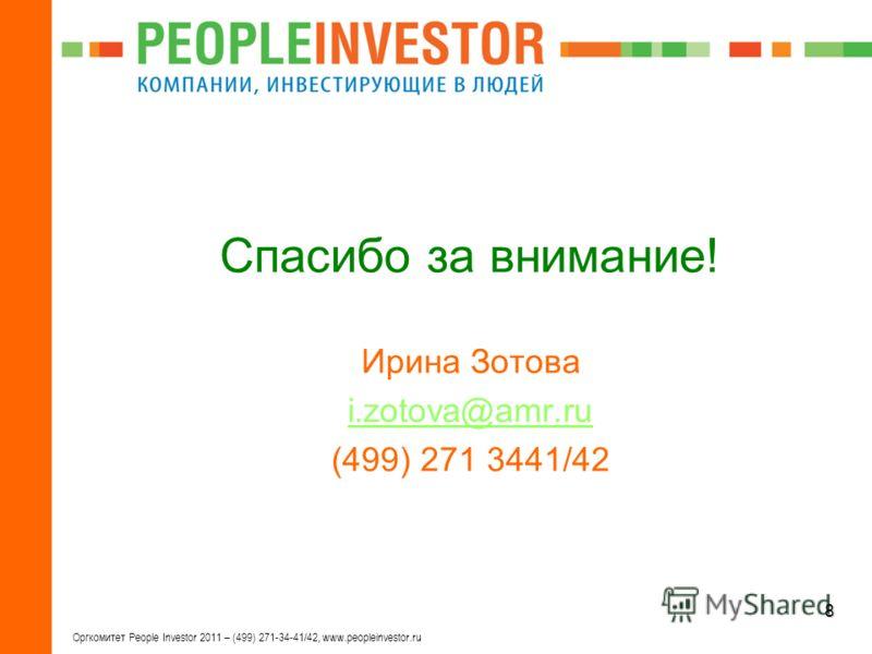 Спасибо за внимание! Ирина Зотова i.zotova@amr.ru (499) 271 3441/42 8 Оргкомитет People Investor 2011 – (499) 271-34-41/42, www.peopleinvestor.ru
