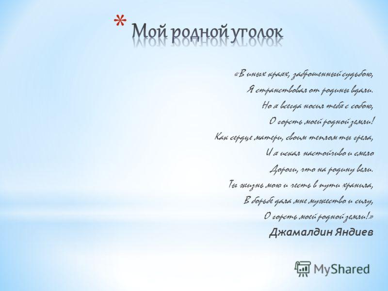 «В иных краях, заброшенный судьбою, Я странствовал от родины вдали. Но я всегда носил тебя с собою, О горсть моей родной земли! Как сердце матери, своим теплом ты грела, И я искал настойчиво и смело Дороги, что на родину вели. Ты жизнь мою и честь в