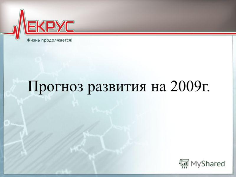 Прогноз развития на 2009г.
