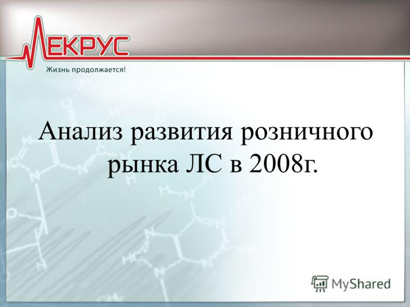 Анализ развития розничного рынка ЛС в 2008г.