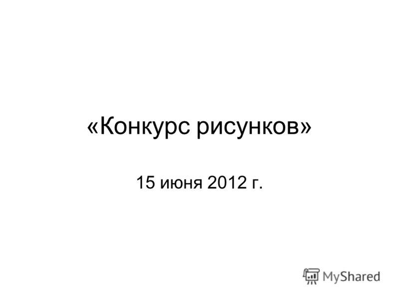 «Конкурс рисунков» 15 июня 2012 г.