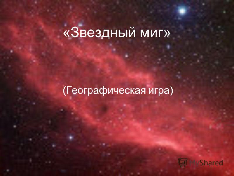 «Звездный миг» (Географическая игра)