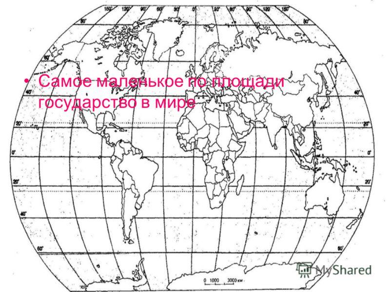 Самое маленькое по площади государство в мире