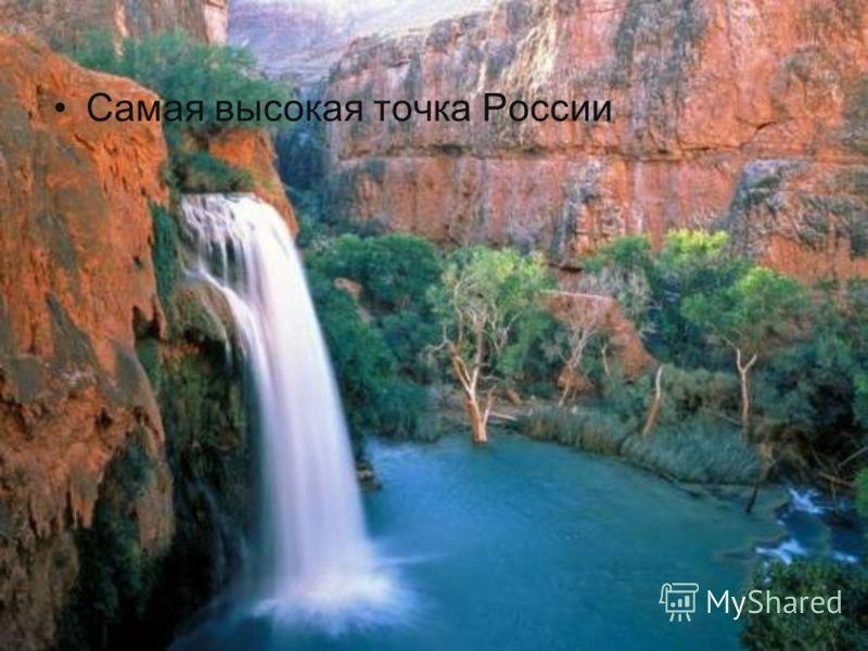 Самая высокая точка России