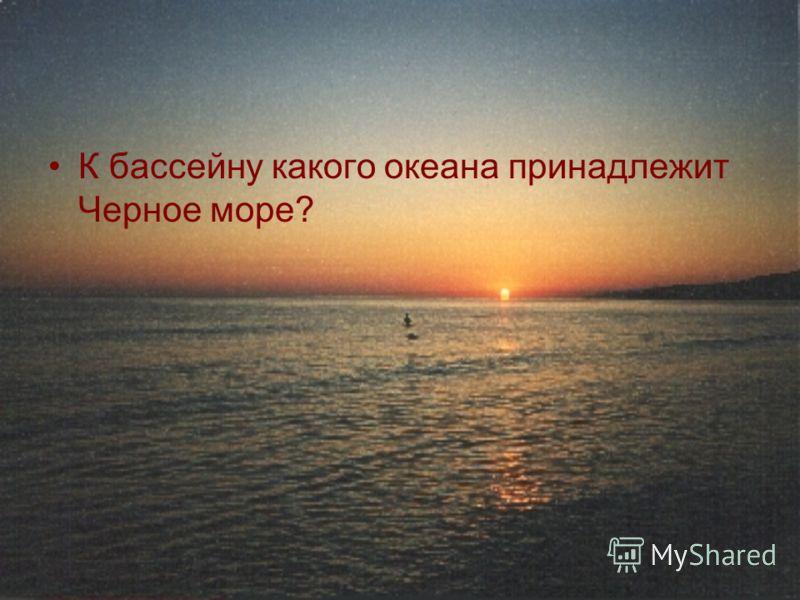 К бассейну какого океана принадлежит Черное море?