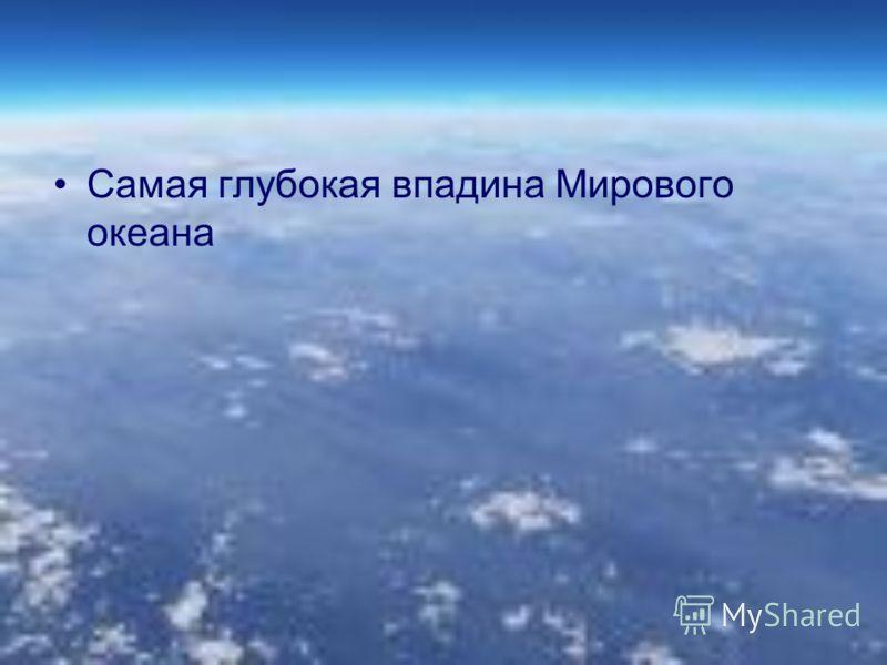 Самая глубокая впадина Мирового океана