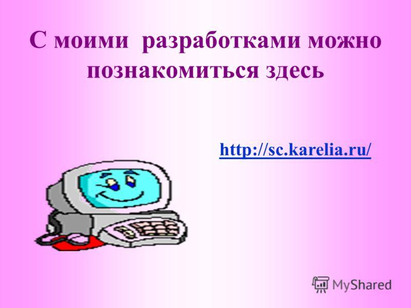 С моими разработками можно познакомиться здесь http://sc.karelia.ru/