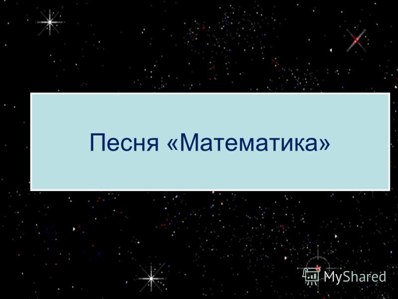 Песня «Математика»