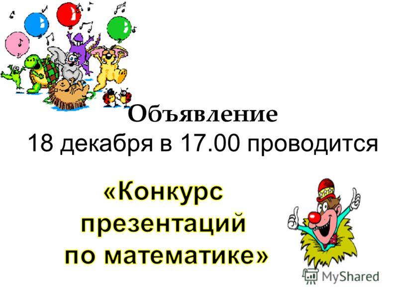 Объявление 18 декабря в 17.00 проводится