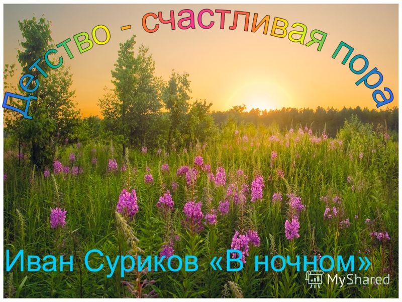 Иван Суриков «В ночном»