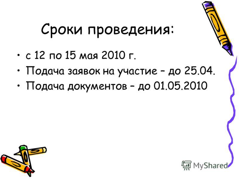 Сроки проведения: с 12 по 15 мая 2010 г. Подача заявок на участие – до 25.04. Подача документов – до 01.05.2010
