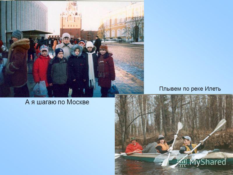 А я шагаю по Москве Плывем по реке Илеть