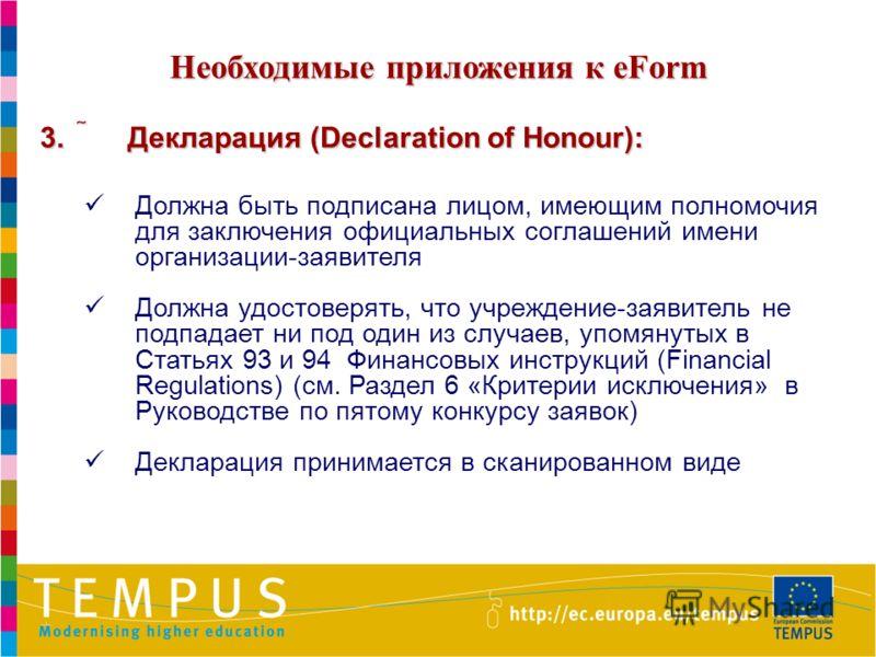 18 Необходимые приложения к eForm 3.Декларация (Declaration of Honour): Должна быть подписана лицом, имеющим полномочия для заключения официальных соглашений имени организации-заявителя Должна удостоверять, что учреждение-заявитель не подпадает ни по