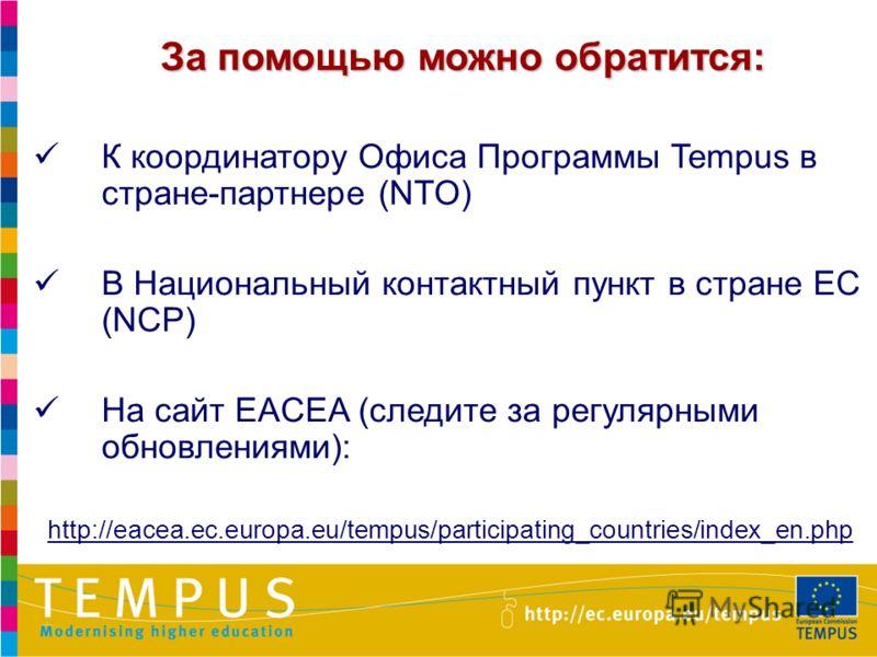 37 К координатору Офиса Программы Tempus в стране-партнере (NTO) В Национальный контактный пункт в стране ЕС (NCP) На сайт EACEA (следите за регулярными обновлениями): http://eacea.ec.europa.eu/tempus/participating_countries/index_en.php За помощью м