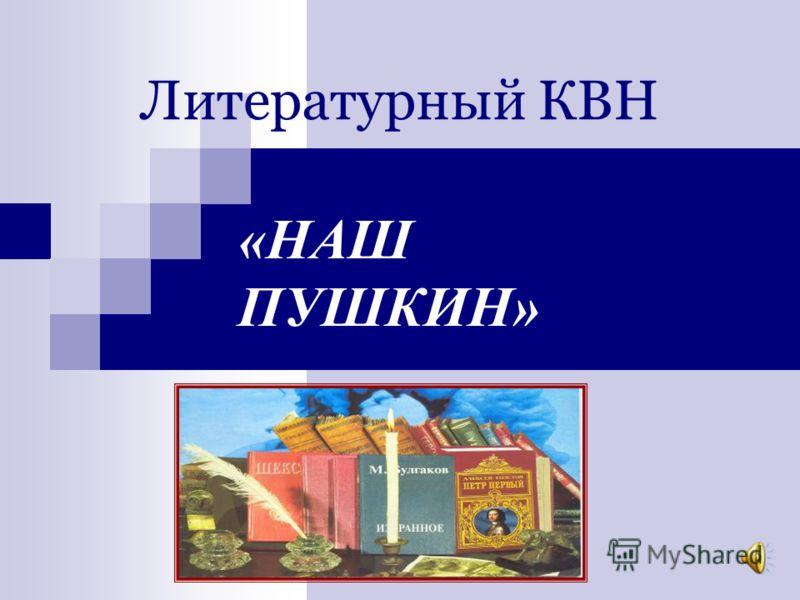 Литературный КВН «НАШ ПУШКИН»